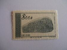 Timbre Chine - 1954 - Y et T n° 1020 - N**