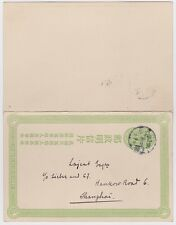 CHINA PRE-PAID DOUBLE SIZE POSTCARD 1c Green Imperial Chinese Post SHANGHAI - 01