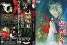 VAMPIRE DOLL / 1970 Japanese horror movie / rare DVD
