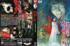 VAMPIRE DOLL / 1970 Japanese horror movie / rare DVD