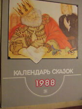 Vintage LARGE Format Book.Children's calendar of fairy tales in Russian 1988 .