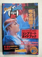 Street Fighter ZERO 2 Complete Guide Book / ARCADE PS SS