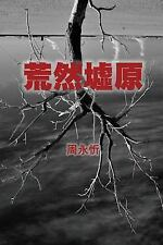 The Wasteland : A Book of Short Stories (Chinese Edition) by Yongxin Zhou...
