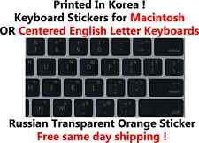 Russian Orange Transparent Sticker for Mac/Apple or Windows Centered Keyboard