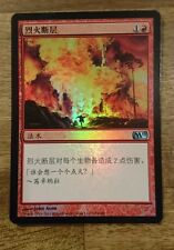 PYROCLASM - Feuermasse - chinese asian - Magic - Foil