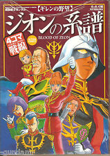 Mobile Suit Gundam Gihren's Greed - Blood of Zeon - 4 Coma Front comic anthology