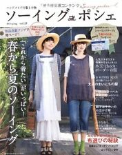 Sewing Pochee Vol 15 Spring  - Japanese Craft Book