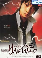 Japanese Drama : Psychic Detective Yakumo DVD + FREE DVD