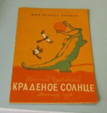 1958 Russian Children's Story Book Alligator Cover Animal Main Characters