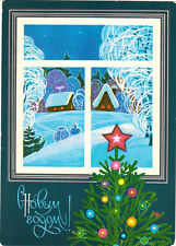 1978 Russian NEW YEAR card Christmas tree at window Night view at rural area