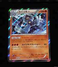 TCG POKEMON Mackogneur 150 HP HOLO JAPANESE CARD CARTE 044/096 R XY3 JAPAN