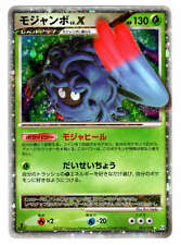 Tangrowth Lv. X Holo Pokemon Card Japanese Pt4 004/090