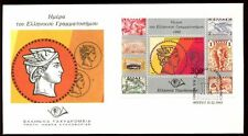 Greece 1990 Stamp Day M/S FDC #C8729