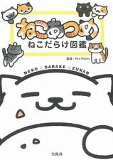 Neko Atsume Kitty Cat Collector Neko Darake Zukan Official Art Book Stickers