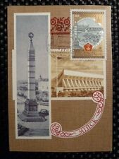 RUSSIA MK 1980 OLYMPICS MINSK MAXIMUMKARTE CARTE MAXIMUM CARD MC CM a8434