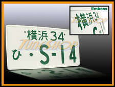 JDM JAPAN ALUMINUM UNIVERSAL LICENSE PLATE FOR NISSAN 240SX S14 KA24 SR20 SILVIA