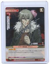 Prism Connect Togainu no Chi Akira silver foil signed TCG anime card JAPAN ver