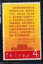 "P R CHINA 1967 W2 ""The cultural revolution stamp"" Bulletin Unused Original Gum"