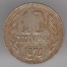 Bulgaria 1974 10 Stotinki Nickel-Brass Coin