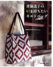 YOKO SAITO's Patchwork Bags - Japanese Craft Pattern Book