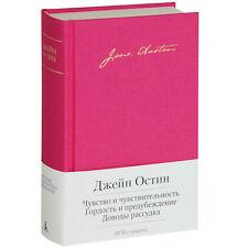 Джейн Остин Гордость и предубеждение/Collected Works of Jane Austen/Mini Book