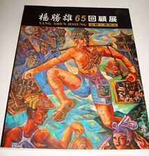 ART OF YANG SHEN HSIUNG EXHIBITION AT 65 YEARS 2005 SIGNED BY THE ARTIST VY GOOD