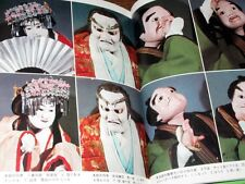 Japanese Bunraku Puppet Theater Doll Marionette Book 10 - OLD RARE