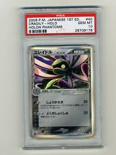 Pokemon PSA 10 GEM MINT 1st Edition Cradily Japanese EX Holon Phantom Delta Card