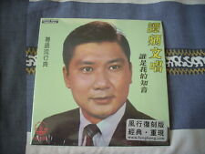 a941981 譚炳文 Tam Ping Man Fung Hang Records Paper Back CD Sealed 誰是我的知音 Limited Edition Number 138