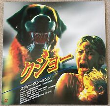 CUJO 1983 Stephen King Japan Laserdisc 1LD Horror Thriller MINT