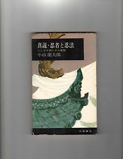 Shinsetu Ninja to Ninjutsu (Truth of Ninja and Ninjutsu) by Koyama Ryutaro 1965