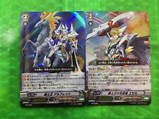 Vanguard Japanese PR/0289 & PR/0290 King of Knights' Vanguard, Ezzell & Alfred