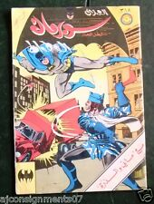 Superman Lebanese Arabic Spiderman العملاق Comics 1983 No.318 سوبرمان كومكس
