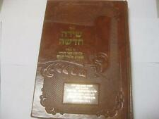 Hebrew book on commandment of Writing Sefer Torah SHIRAH CHADASHA by Friedman