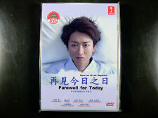 Japanese Drama Farewell For Today DVD English Subtitle