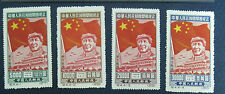 CHINA - NORTH EAST PEOPLES POST 1950 FOUNDATION REPRINT SET UNUSED