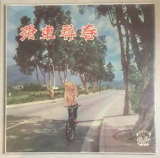 "Sealed Chinese Oldies Yao Lee On the Bicycle 姚莉 踏車尋春 10""吋百代黑膠唱片Made in India"