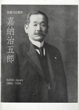 Jigoro Kano 150th Anniversary Booklet VERY RARE
