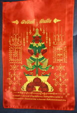 LARGE BLESSED SPECIAL TEMPLE GUARDIAN 'TAW WAES SUWAN' PHA YANT 'WISHING'  Cloth