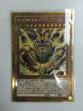 Yugioh MB01-JP001 Japanese Summoned Lord Exodia Millennium Gold Rare