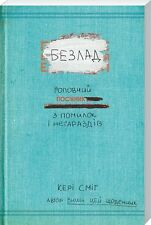 In Ukrainian book - Mess: The Manual of Accidents and Mistakes - by Keri Smith