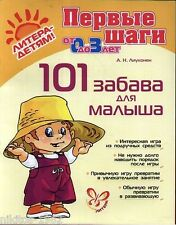 101 amusement for baby., A.N. Liukonen. Fun games for kids 1-3 years, in Russian