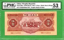 CHINA  P869A  1953  5 YUAN   PMG 53  STARS AND WINGS   RARE
