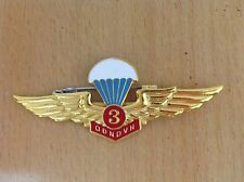 Vietnam army pin badge Parachute soldier, officer 3rd - 50 times to 149 times