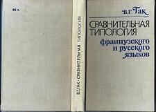 сравнительная типология французского и русского языков Typologie comparative