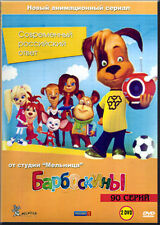 BARBOSKINY 90 SERIY RUSSIAN CARTOONS ANIMATION MULTIKI BRAND NEW 2DVD SET NTSC