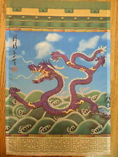Chinese Purple Dragon, Chinese New Year Celebration, Oriental Garden flag