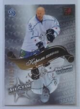 2012-13 KHL SeReal AllStar game Hockey Kings Ilya Gorokhov 307/350
