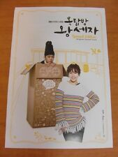 ROOFTOP PRINCE K-DRAMA OST SPECIAL EDITION  [OFFICIAL] POSTER JYJ PARK YUCHUN