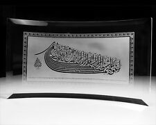 Islamic Arabic Calligraphy Art Gift Decor: Curve Jade Glass Engraved w/ Dua